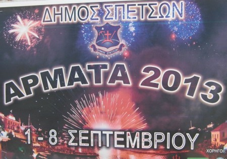 Armata 2013 Spetses Island Greece