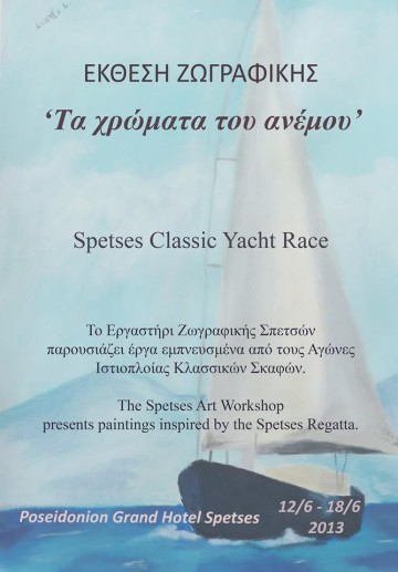 The Spetses Art Workshop Spetses Island Greece